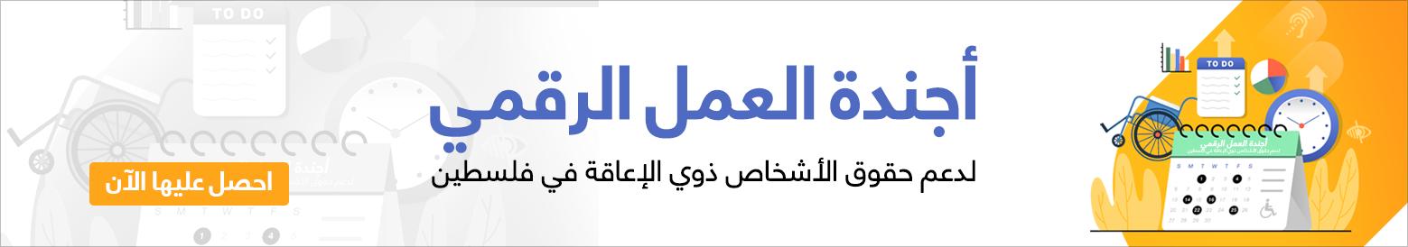 أجندة العمل الرقمي لدعم حقوق الأشخاص ذوي الإعاقة في فلسطين